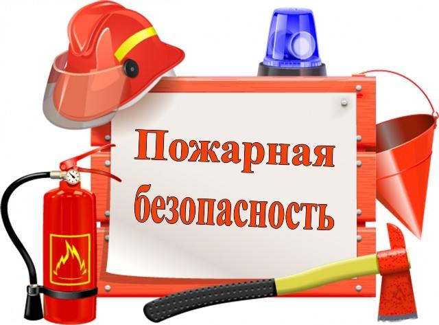 памятка-детям о пожаре