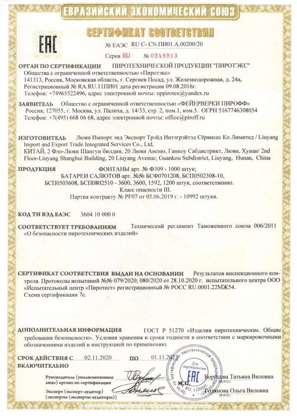 Сертификат соответствия фейерверк Грезы
