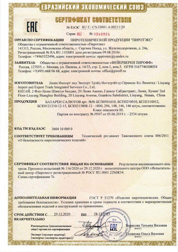 Сертификат соответствия фейерверк снежный ангел