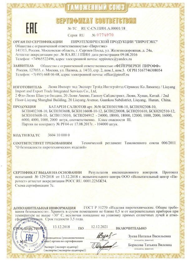 Сертификат соответствия фейерверк Триумф